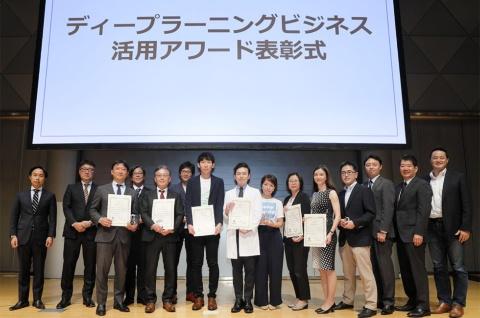 「ディープラーニングビジネス活用アワード」の表彰式、6プロジェクトが表彰された(写真/山田愼二)