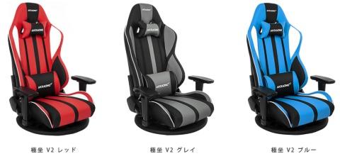 極坐(ぎょくざ)V2シリーズは3色展開、価格は税別3万9630円。(写真はAKRacingホームページより)