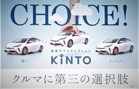 KINTOという社名には、「必要なときにすぐに現れ、思いのままに移動できる、まさに筋斗雲のように」という思いが込められている