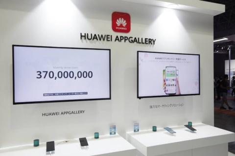 ファーウェイの「AppGallery」は、3.7億以上の月間アクティブユーザー存在するという