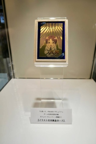 純金カードは、『八男って、それはないでしょう!』の公式アカウントとゲーム公式アカウントをフォローした人のなかから抽選でプレゼントする。