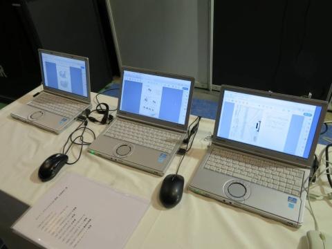 ノートPCを利用して、3タイトルの開発資料を1ページずつめくりながら閲覧することも可能。素晴らしい試みだ