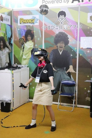 『やまびこ狂言アフロ』。本人は必死にダンスをしているが、周囲から見ると楽しい、というパーティーグッズ系VRゲーム。