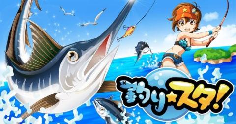 進化し続ける世界初のモバイルソーシャルゲーム『釣り★スタ』。簡単&リアルな手応は今も健在。今年で12周年。