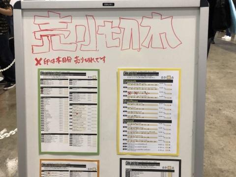 手書きのホワイトボードが刻々と更新され、売り切れ商品に赤い「×」が付いていく