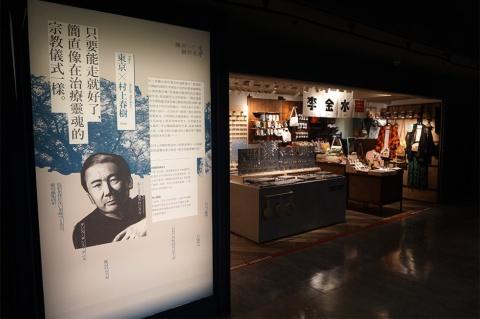 台北MRT中山駅の地下街に延びる「R79」。R7、R9という2つの出口を結ぶ全長300メートルの通路に書店や雑貨店などが並ぶ。壁面には古今東西の作家や文学作品が紹介されていた。これも誠品生活の店舗だ