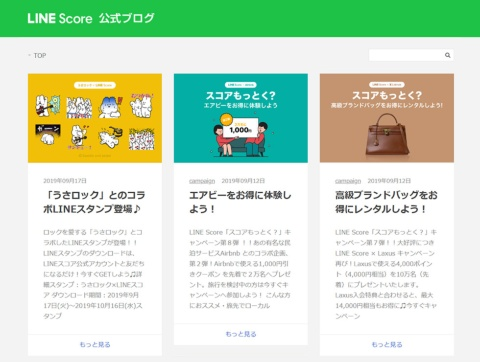 LINE Scoreの公式ブログ。登録者はキャンペーン特典が得られる
