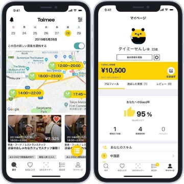 タイミーの求人画面(左)と、ワーカーのマイページ画面例