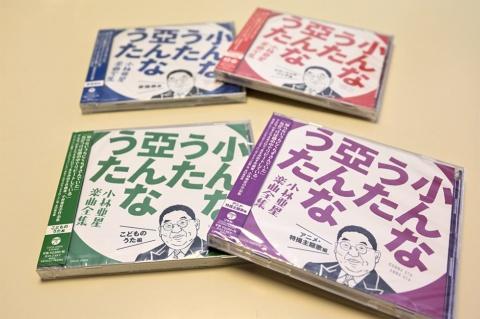 2019年8月には小林亜星の作品を4ジャンルにわたって網羅した楽曲全集「小んなうた 亞んなうた」が発売