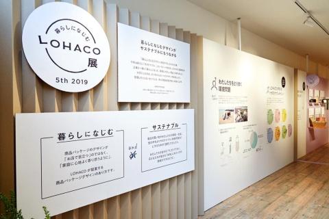 BA-TSU ART GALLERY(東京・渋谷)で開催した「暮らしになじむLOHACO展 2019」では45社が52点を出品(写真/名児耶 洋)