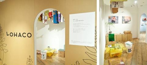 段ボールで壁や家具を作るなど、身近にある段ボールがどこまで生活空間に溶け込むかを実験した不思議な空間。映画『旅するダンボール』で紹介された「段ボールアーティスト」の島津冬樹氏が監修した(写真/名児耶 洋)