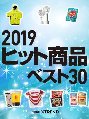 日経 トレンディ 2019