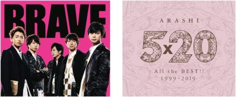 (左)2019年9月に発売された最新シングル『BRAVE』(右)19年6月発売の20周年記念ベストアルバム『5×20 All the BEST!! 1999-2019』