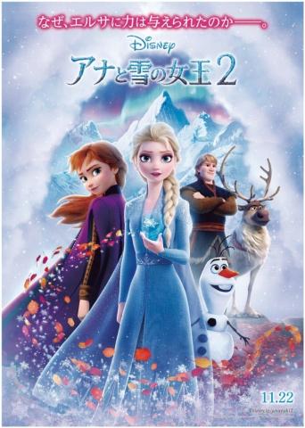 『アナと雪の女王2』は2019年11月22日から全国で劇場公開