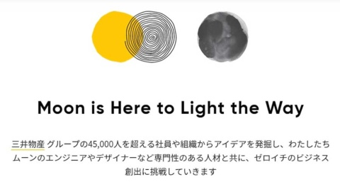 三井物産が2018年に立ち上げたムーンクリエイティブラボのロゴ