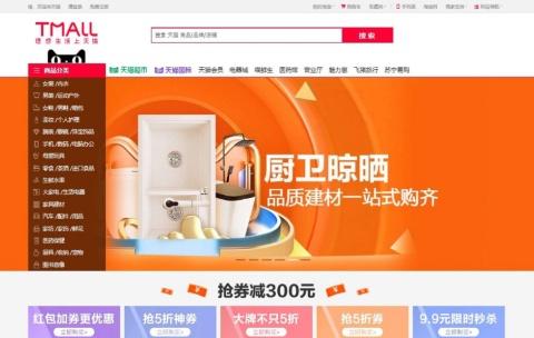 ECサイト「天猫(Tモール)」のトップページ