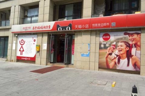 LSTに参加する中小・零細の小売店のうち、特に収益増が期待できる店を「天猫小店」 と名付けて展開している