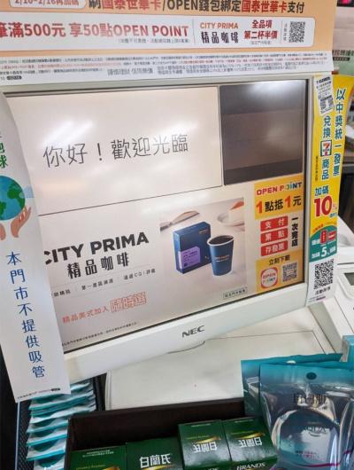 1995年11月から台湾セブン―イレブンに導入された初代POSシステムのPOSレジ