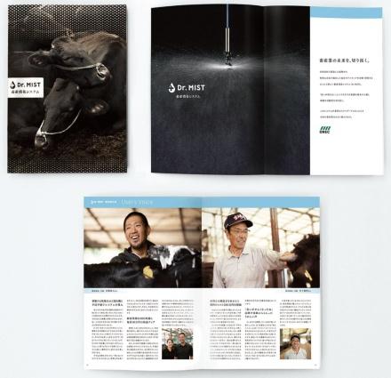 「Dr.MIST」の紙のカタログ。一般的な製品説明だけではなく、インタビューや豊富な実証データを盛り込む