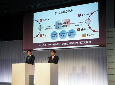 2020年2月のメルカリとNTTドコモのモバイル決済サービスの提携発表会では、両社のデータを活用したマーケティング/フィンテックサービスの共同開発を進める方針を公表した