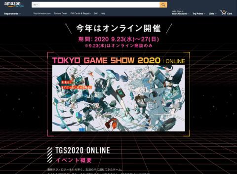 Amazon.co.jpの特設サイトは2020年9月2日にオープン予定
