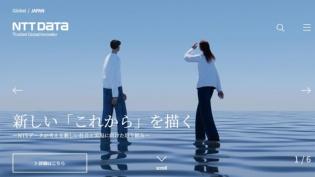 停滞する社内変革 NTTデータが状況打破にパーセプション活用