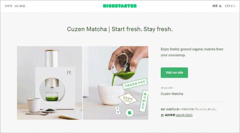 Cuzen Matchaは米クラウドファンディングサイト「Kickstarter」で、目標額の2倍超の11万7761ドルを集めた