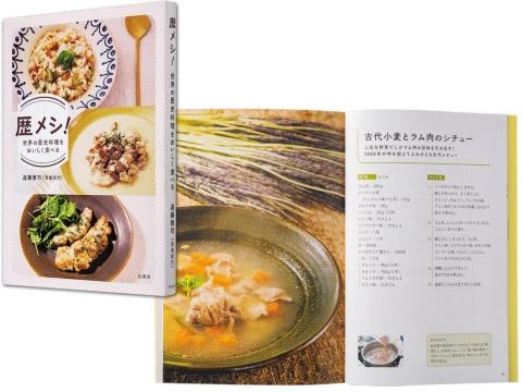 FGO効果で思いがけずヒットした本『歴メシ!』(柏書房)。古代メソポタミアや古代ローマの料理などを紹介