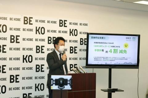 2020年4月10日、ウーバーイーツとの連携を発表する神戸市の会見