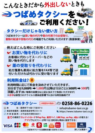 新潟県長岡市で4月20日から始まった「乗らないタクシー」が話題に