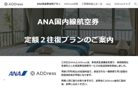 ANAの定額プランはアドレスのオプションサービスとして提供される