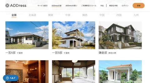 アドレスは北海道から宮崎県まで25軒の物件を月4万円で利用することができるサービス
