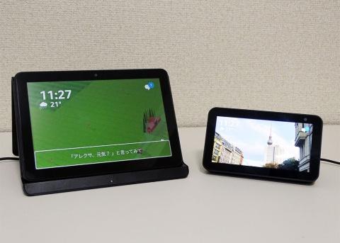 Fire HD 8シリーズのShowモードをオンにするとAlexa搭載スマートディスプレーのように使える