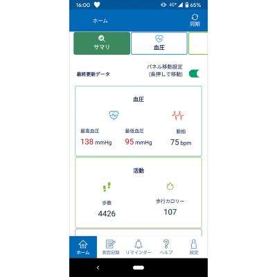 測定結果はHeartGuideの画面で確認できる他、専用アプリで確認可能。歩数や睡眠時間なども分かる
