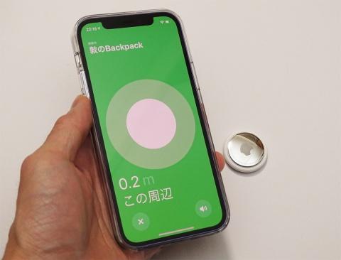 U1チップを内蔵するiPhoneであれば「探す」アプリを使ってAirTagの現在位置がより正確に分かる