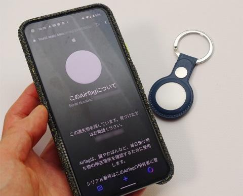 落とし物らしきAirTagを発見したらNFC(近距離無線通信)に対応するiPhone、またはAndroidスマホをかざすと、持ち主が紛失モードにしていた場合に連絡先が表示される