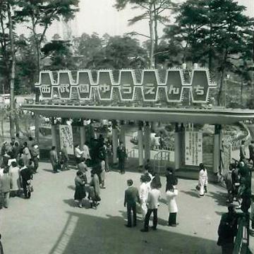 西武鉄道が手掛けたレジャー施設開発の一環で「東村山文化園」としてスタート。後に改名
