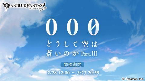 『グラブル』のストーリーイベント「000 どうして空は蒼いのか Part.III」