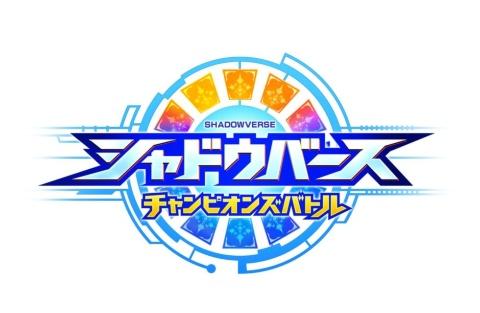 Nintendo Switch向けにリリースする『シャドウバース チャンピオンズバトル』