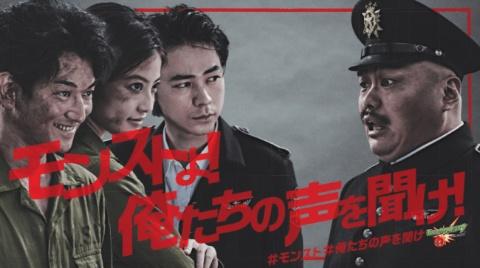 安田大サーカスのクロちゃん、俳優の永山瑛太、成田凌、今田美桜を起用したシーズンCM「モンストプリズン」