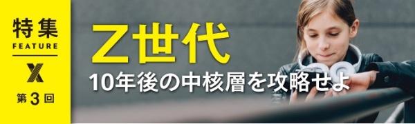 Z世代の4タイプ 「ソーシャルよいこ」や「省エネペシミスト」?(画像)