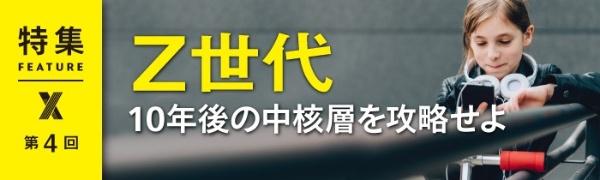 若者研究第一人者の原田氏 Z世代はデジタルネイティブではない(画像)