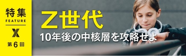 "Z世代座談会【SNS使い方編】 ""映え""の押しつけには乗らない!(画像)"