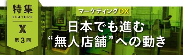 """新型コロナ感染拡大は無人店舗ビズに""""追い風""""となったか?(画像)"""