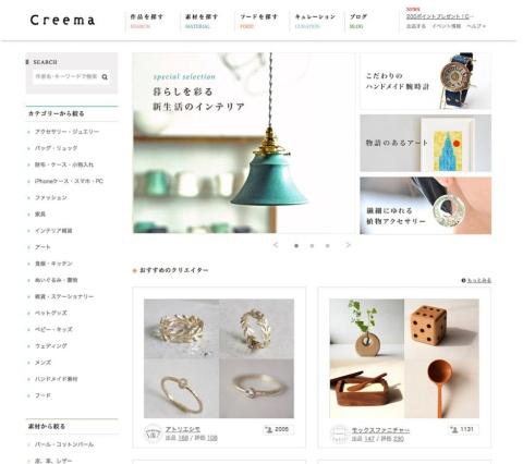 個人クリエイターの作品売買に特化したプラットフォームの1つ「Creema」には、プロもしくはプロを目指す個人クリエイターが出品している