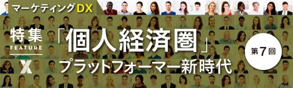 「個人経済圏」は挑戦者の安全弁であるべき CAMPFIRE家入社長(画像)