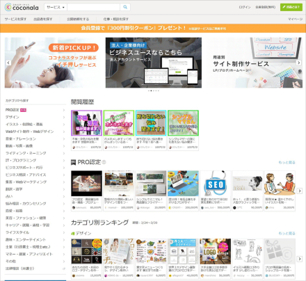 スキルの売買サービス「ココナラ」には150万人が登録し、これまで420万件の取り引きが成立している