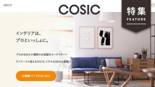 「プロの家具選び」激安化で新市場に 顧客データ+3D活用がカギ