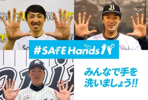 パ・リーグ6球団が共同で企画した手洗い啓発するキャンペーン「#SAFEHandsパ(セーフハンズパ)」