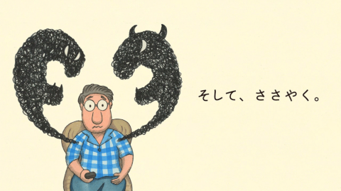日本赤十字社が作った絵本アニメ「ウイルスの次にやってくるもの」。新型コロナウイルもたらす偏見や差別をなくそうと訴えた